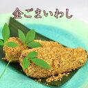 【金ごまいわし】  【配送日指定 西京焼 魚料理 焼き魚 魚 焼魚 さかな 一人暮...