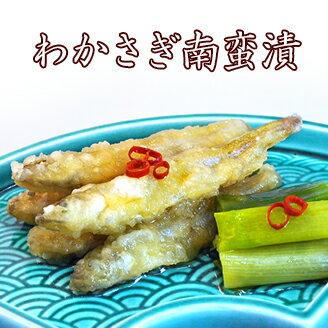 【わかさぎ南蛮漬】【あす楽対応_ 配送日指定 西京焼 魚料理 焼き魚 魚 焼魚 さかな 一人暮らし 単身赴任