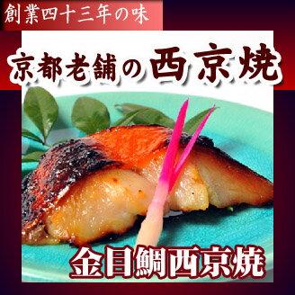 レンジでポン!!京料理で欠かせない、西京漬。人気の銀かれい西京焼。レンジで簡単に京都の味...