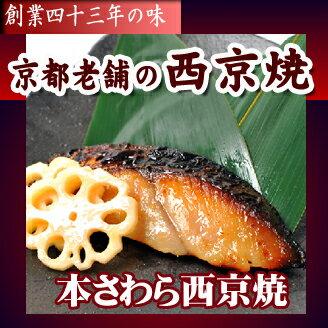 レンジでポン!!京料理で欠かせない、西京漬。一人暮らしの方、グルメの方に最適。レンジで簡...