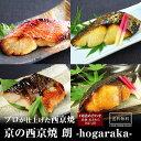 【S 朗】【 温めるだけの京の西京焼 4切詰め合わせ】魚 ギ...