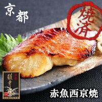 京の西京焼【赤魚西京焼】