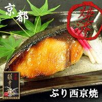 京の西京焼【ぶり西京焼】