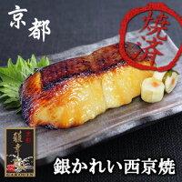 京の西京焼【銀かれい西京焼】