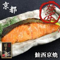 京の西京焼【鮭西京焼】