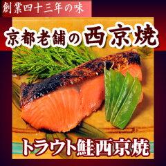 レンジでポン!!京料理で欠かせない、西京漬。人気のトラウト鮭西京焼。レンジで簡単に京都の...