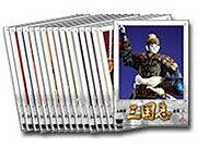 NHK人形劇「三国志」DVD全17枚組[20%オフ 20%OFF DVDセット NHK 全集 古典 観賞用 歴史 懐かし...