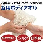 京都「渡文」キビソの浴用タオル