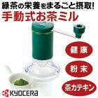 京セラ・セラミックお茶ミル