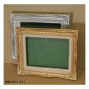 9232N ゴールド/シルバー F3号 273×220mm 油彩額 油絵額 油彩額縁 油絵額縁 額縁 アクリル(軽くて割れに...