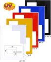 【紫外線カット】5906 A3 (297×420mm) ポスター額 ポスターパネル MDF製 カラーパネル 大額