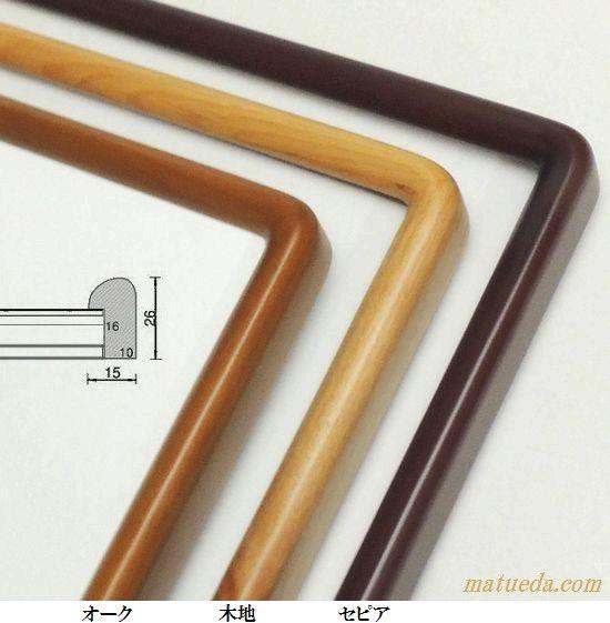 D717 半切(545×424mm) デッサン額縁 水彩額縁 水墨画 書作品 刺繍 魚拓額縁 木製 表面保護/アクリル(軽くて割れにくい) セピア オーク  隅丸