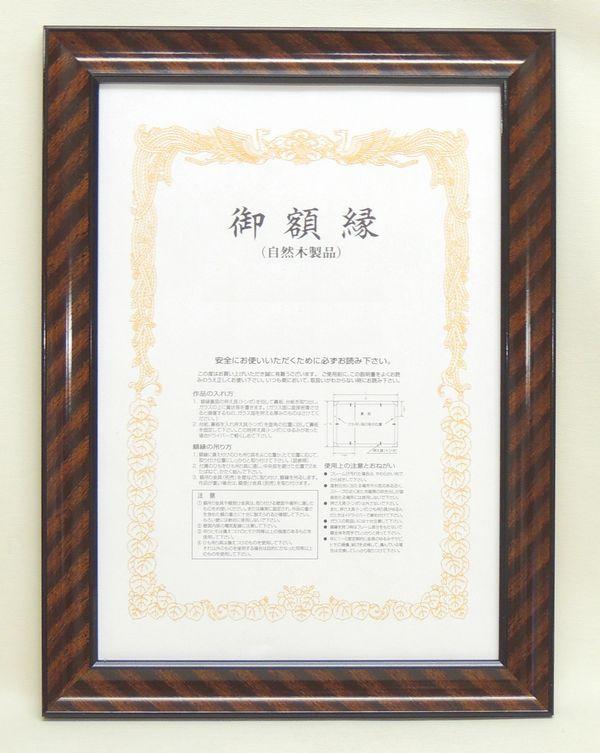 アート・美術品・骨董品・民芸品, 額縁  455333mm 0015