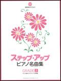 楽譜 ステップ・アップ・ピアノ名曲集 GRADE 2(CD付) 12302/練習者のための/バイエル後半...