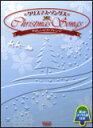 楽譜 クリスマス・ソングス〜やさしいピアノアレンジ〜 MS171/歌詞・コーラス譜付き