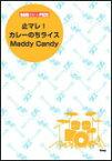 楽譜 「止マレ!」「カレーのちライス」「Maddy Candy」 バンドスコア・ピース