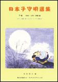 楽譜 日本子守唄選集(下巻)/四国・九州・沖縄編 ピアノ(篠笛・箏・ハープ)伴奏付
