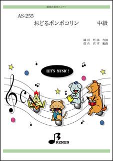 楽譜 AS-255 おどるポンポコリン(TVアニメ「ちびまる子ちゃん」より) 器楽合奏/パート譜付/中級