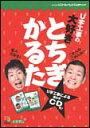 U字工事の大好きとちぎかるた(CD付)オシャベリカルタ