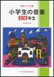 楽譜 小学生の音楽/5・6年生 12652/簡易ピアノ伴奏