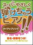 楽譜 スーパーやさしく弾けちゃうピアノ!!/タイアップソング ピアノ・ソロ/音名・指番号付き