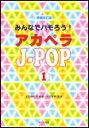 楽譜 みんなでハモろう!アカペラJ-POP 1(増補改訂版)