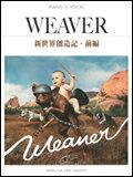 楽譜 WEAVER/新世界創造記(前編) GTP01086195/ピアノ弾き語り/中級 【10P04Jul15】