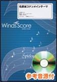 楽譜 WSL-10-017 名探偵コナンメインテーマ(参考音源CD付) 吹奏楽譜/セレクション/難易度:C/演奏時間:3分00秒/キー:Fm(原曲Fm)