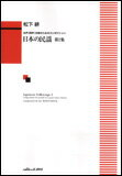 楽譜 松下耕/日本の民謡 第2集(女声(同声)合唱のためのコンポジション) 1563