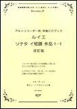楽譜 ルイエ/ソナタ イ短調 作品1-1(改訂版)(アルトリコーダー用伴奏CDブック) RG-008A/グレートクラシックス