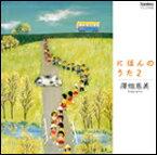 CD にほんのうた 2(ソプラノ:澤畑恵美) FOCD9486/ピアノ:谷池重紬子