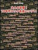 楽譜 大人の定番!70年代ロック名曲ヒッツ!! バンド・スコア