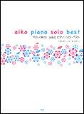 楽譜 aiko/ピアノ・ソロ・ベスト 「まとめI」&「まとめII」 やさしく弾ける 【10P04Jul15】
