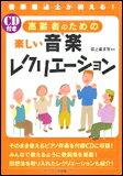 高齢者のための楽しい音楽レクリエーション(CD付)音楽療法士が教える!