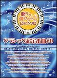 本・雑誌・コミック, 楽譜  50
