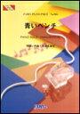 楽譜 青いベンチ/テゴマス ピアノ・ピース 904