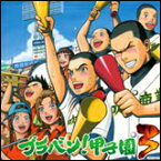 CD ブラバン!甲子園 3(UICZ-4199/指揮:斉藤一郎/演奏:東京佼成ウインドオーケストラ)