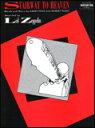 楽譜 レッド・ツェッペリン/天国への階段(ステアウェイ・トゥ・ヘヴン)(00-GS1004/アコースティック・ギター(T