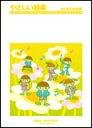 楽譜 SY 79 ヤングマン【Y.M.C.A.】 やさしい器楽