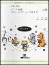 楽譜 ASC-264 バレエ音楽「コッペリア」よりマズルカ/ドリーブ作曲(モデル演奏CD付) 器楽...