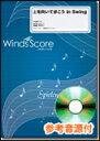 楽譜 WSL-11-016 上を向いて歩こう in Swing(参考音源CD付)(吹奏楽セレクション/難易度:3.5/演奏時間:4分00秒)