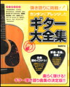 楽譜 カンタンにアレンジしたギター大全集 弾き語りに挑戦!