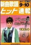 楽譜 新曲歌謡ヒット速報 VOL.113/2011 9・10月号