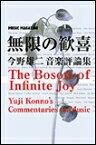 無限の歓喜 今野雄二 音楽評論集 ミュージック・マガジンの本