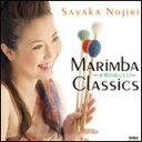 CD マリンバ・クラシックス 木琴のぬくもり FOCD9543/マリンバ:野尻小矢佳