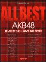 楽譜 ALL BEST/AKB48 会いたかった〜GIVE ME FIVE! 4-392/やさしいピアノ・ソロ