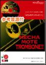 楽譜 WMB-12-001 めちゃモテ・トロンボーン/上を向いて歩こう(参考音源CD付)(ソロ楽譜/難易度:4/演奏時間:3分30秒)