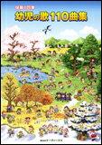 楽譜 保育の四季 幼児の歌110曲集 4020