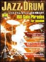 楽譜 ジャズ・ドラム・セッション...