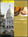 楽譜 クラシック・ギター・ベスト...